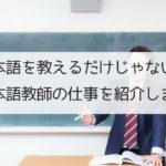 日本語を教えるだけじゃない?日本語教師の仕事を紹介します