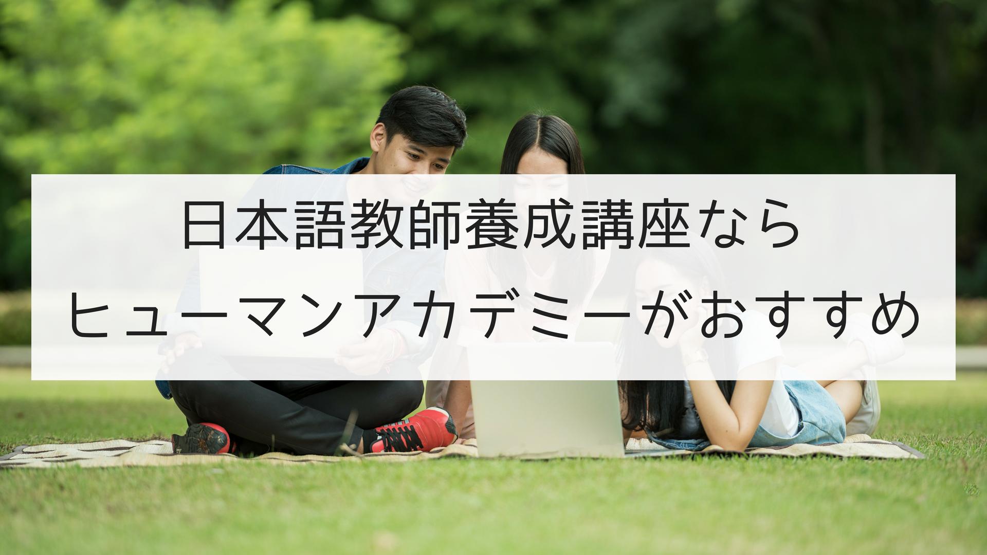日本語教師養成講座を受けるならヒューマンアカデミーがおすすめ
