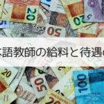 日本語教師の給料と待遇について