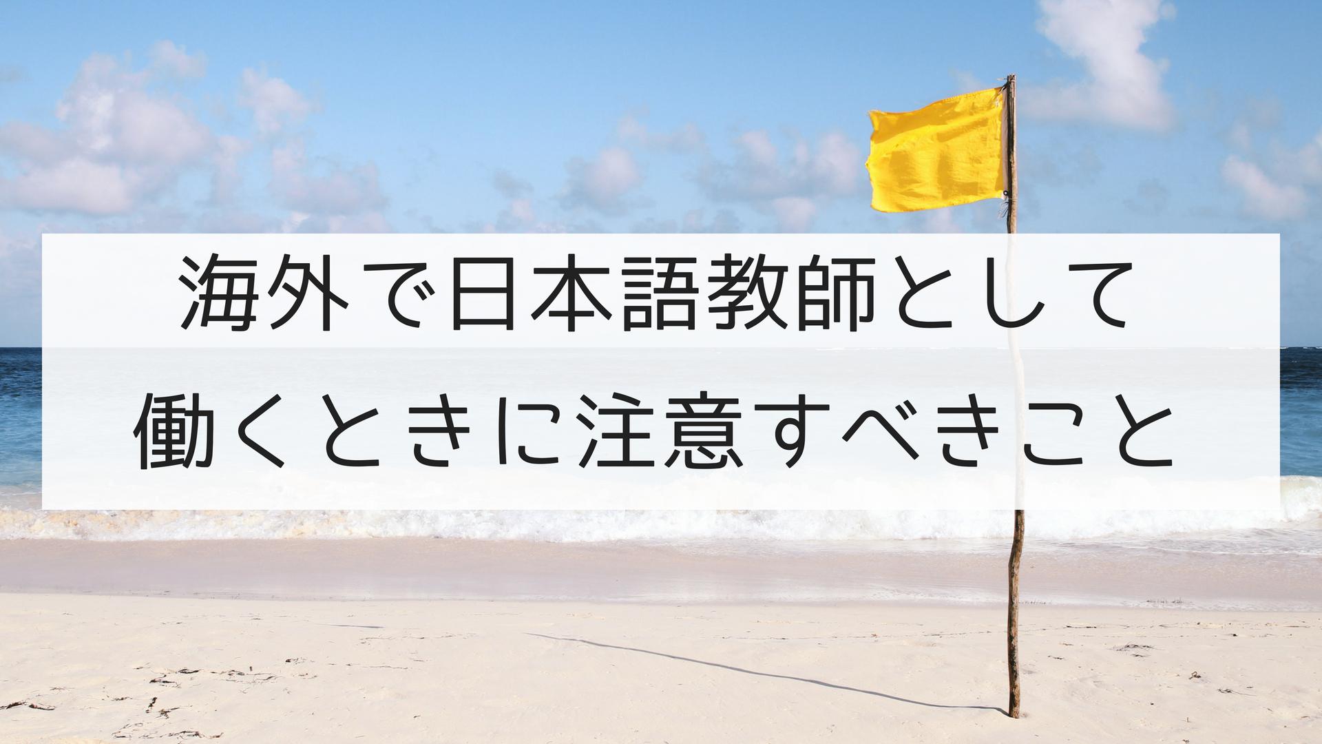 海外で日本語教師として働くときに注意すべきこと
