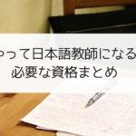 日本語教師になるために必要な資格まとめ