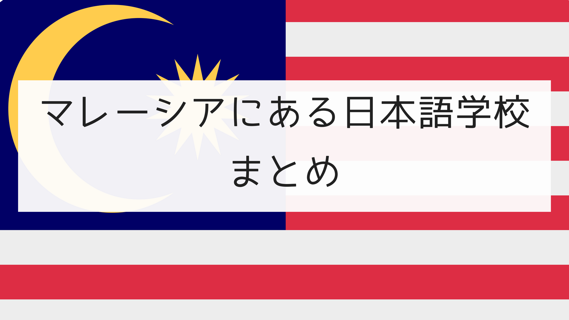 マレーシアにある日本語学校まとめ