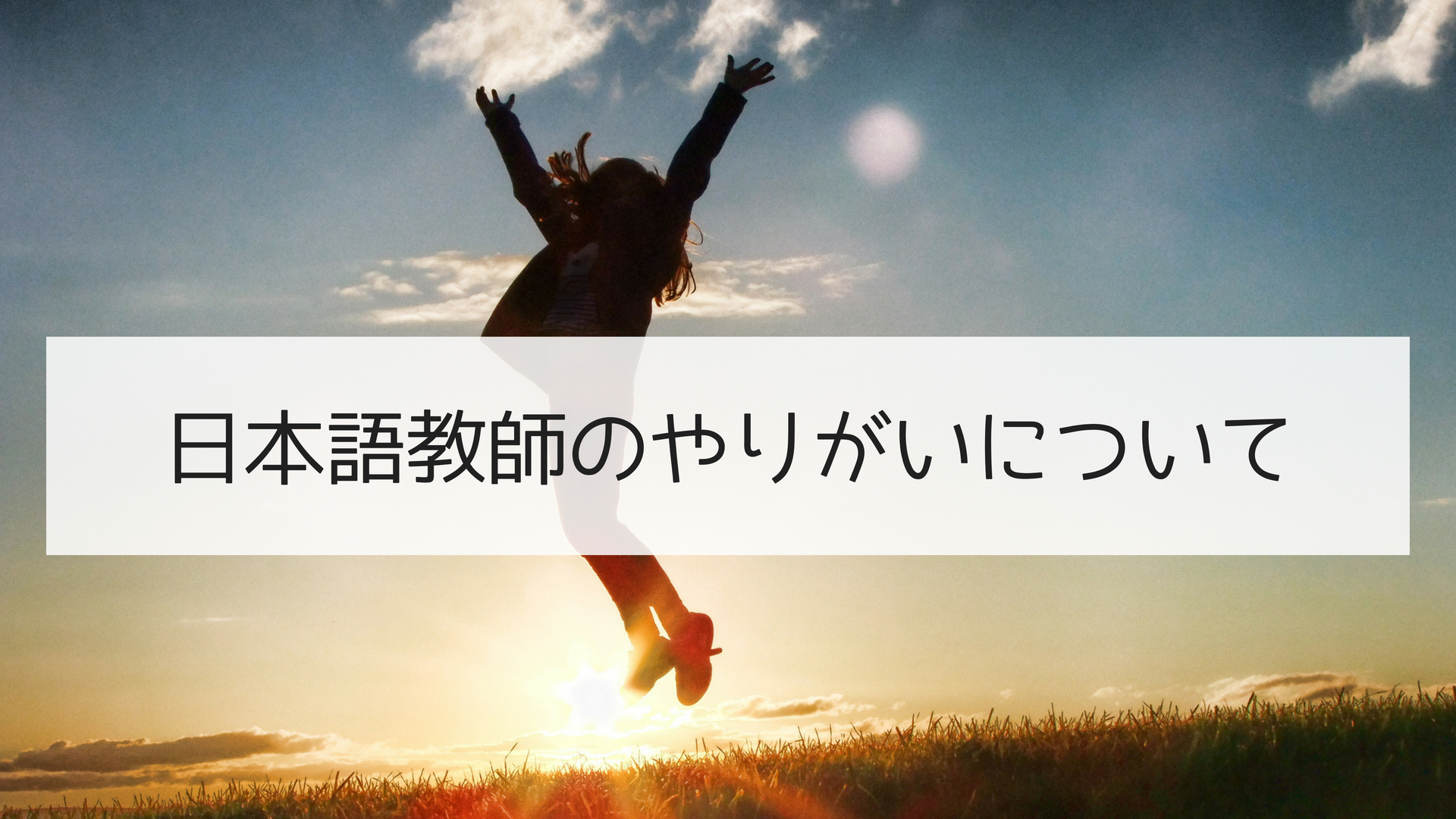 日本語教師のやりがいについて