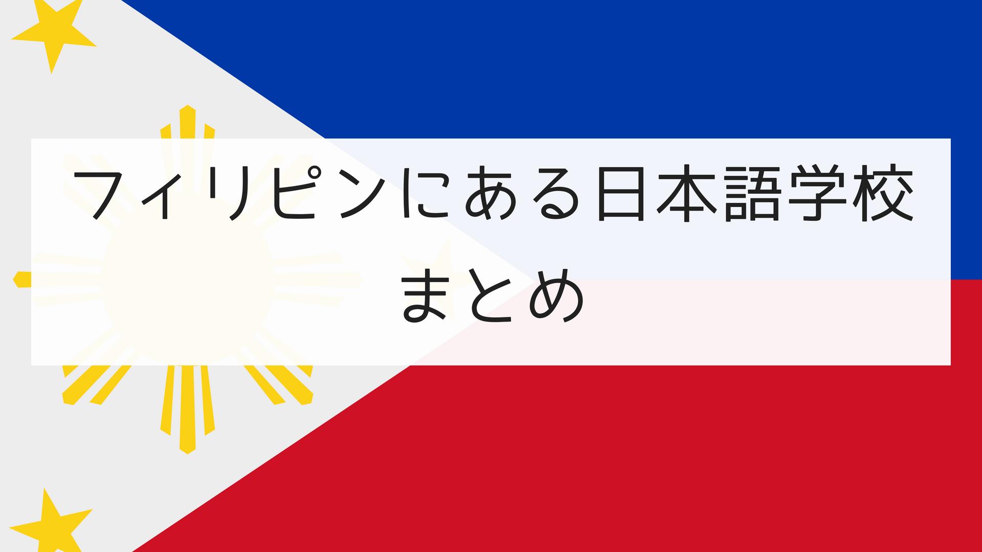 フィリピンにある日本語学校まとめ
