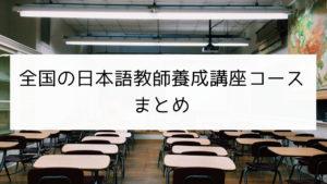 全国の日本語教師養成講座コース まとめ