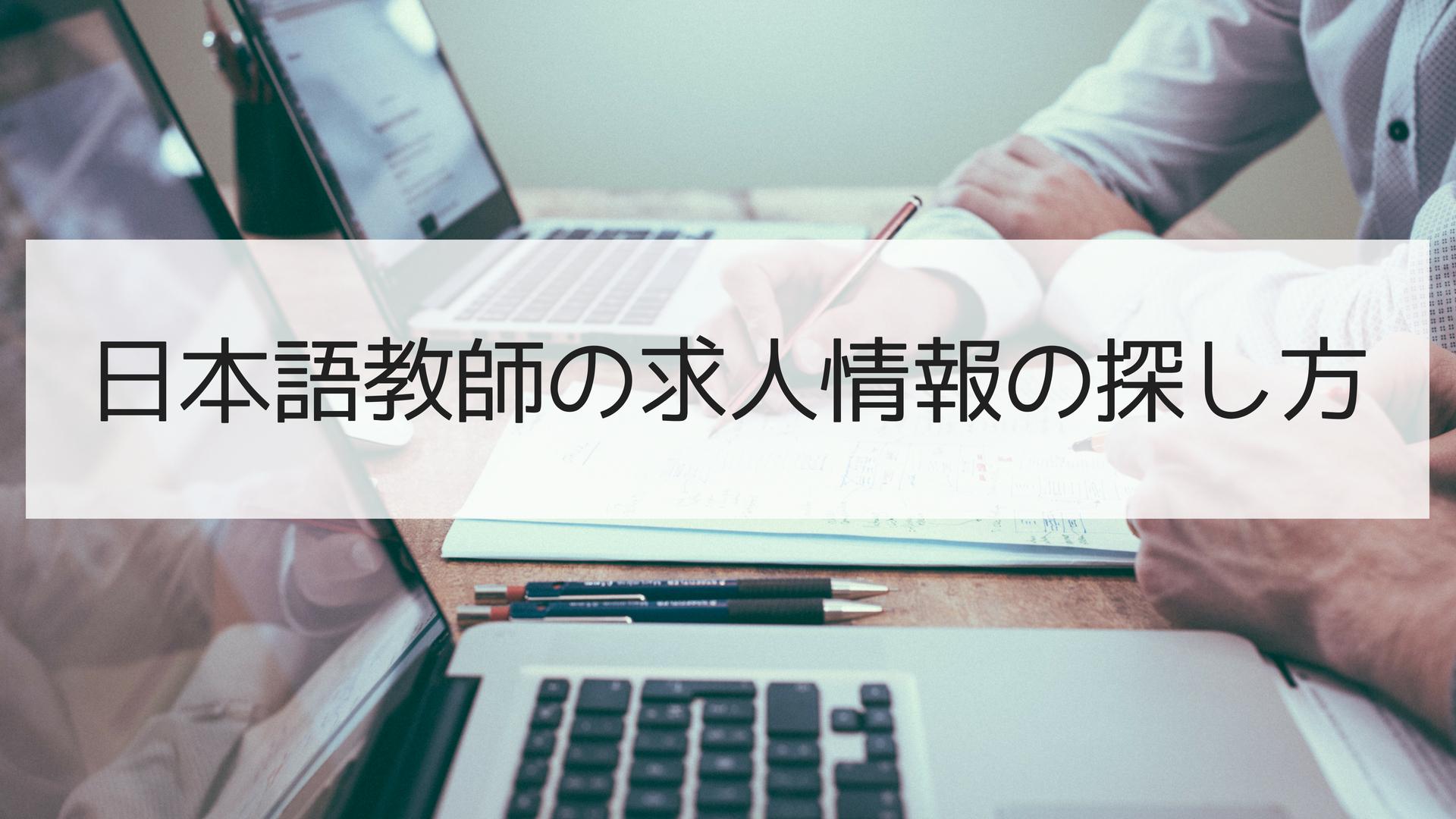 日本語教師の求人情報の探し方