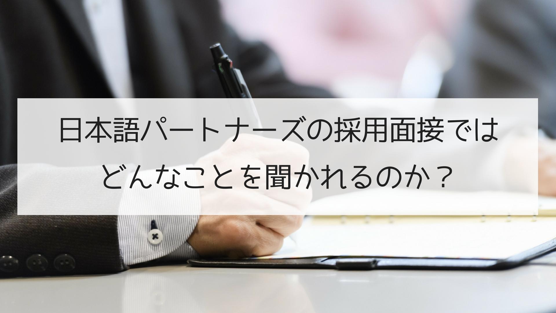 日本語パートナーズの採用面接ではどんなことを聞かれるのか?