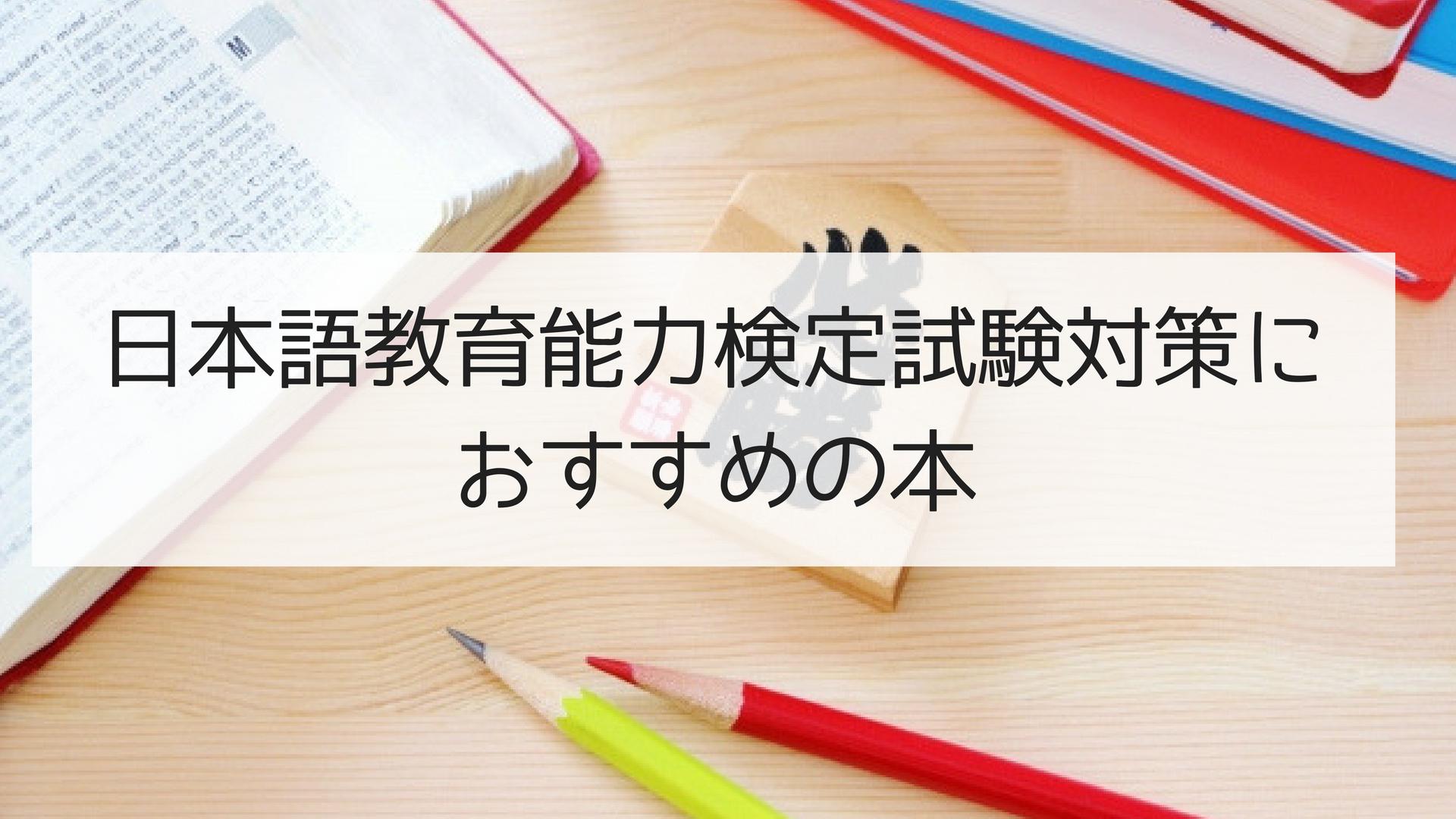 日本語教師を目指す人必見!日本語教育能力検定試験対策におすすめの本