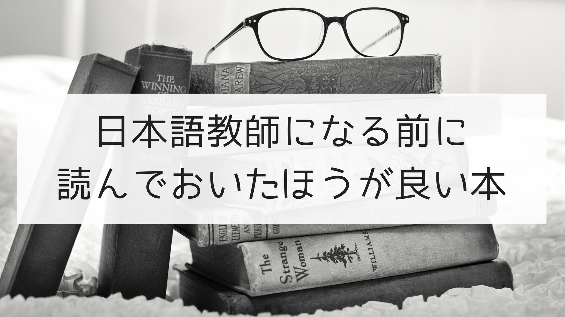 日本語教師になる前に読んでおいたほうが良い本まとめ
