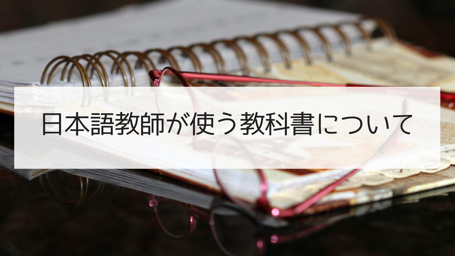 日本語教師が使う教科書について