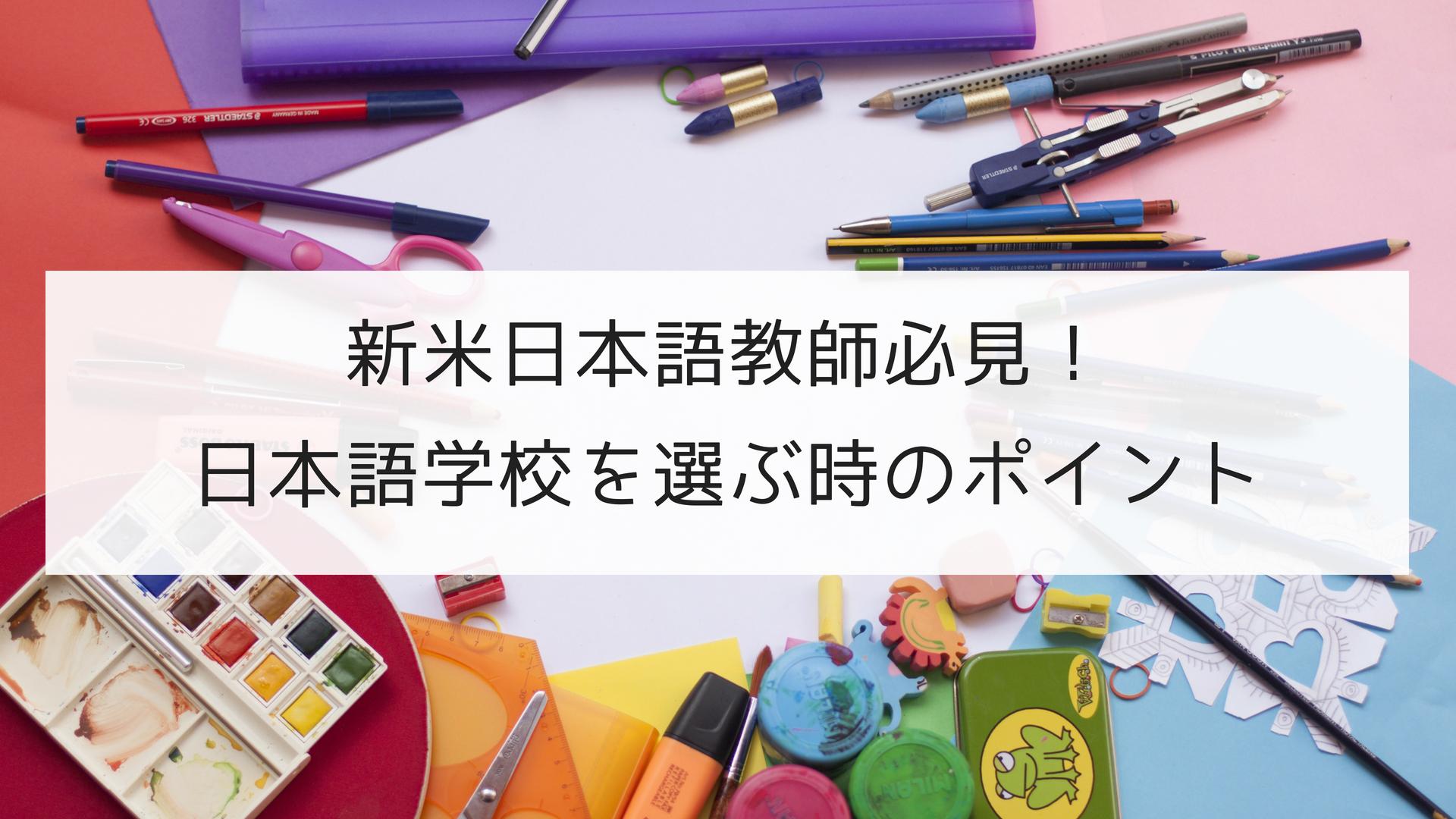 新米日本語教師必見! 日本語学校を選ぶ時のポイント