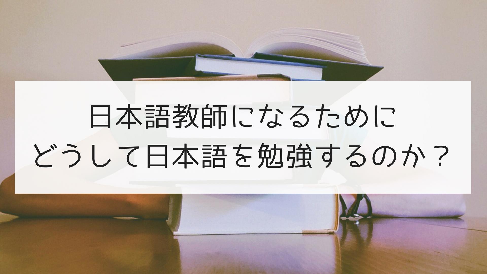 日本語教師になるためにどうして日本語を勉強しなければいけないのか?