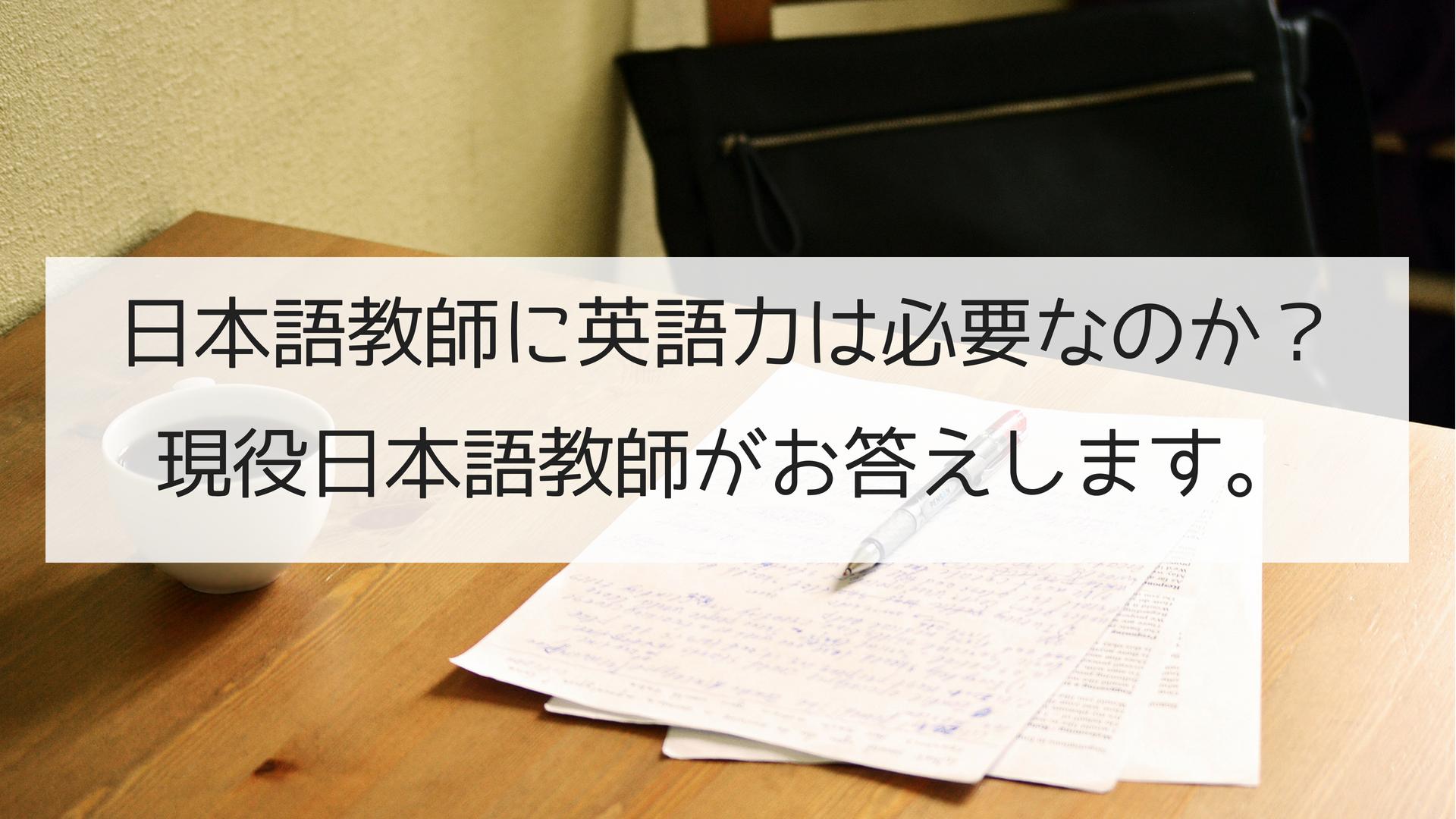 日本語教師に英語力は必要?現役日本語教師がお答えします。