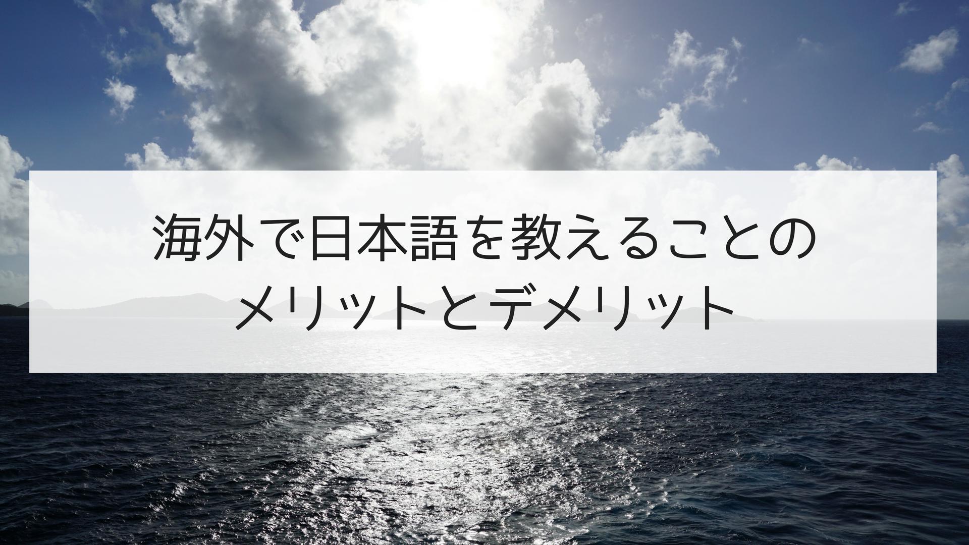 海外で日本語教師をすることのメリットとデメリット