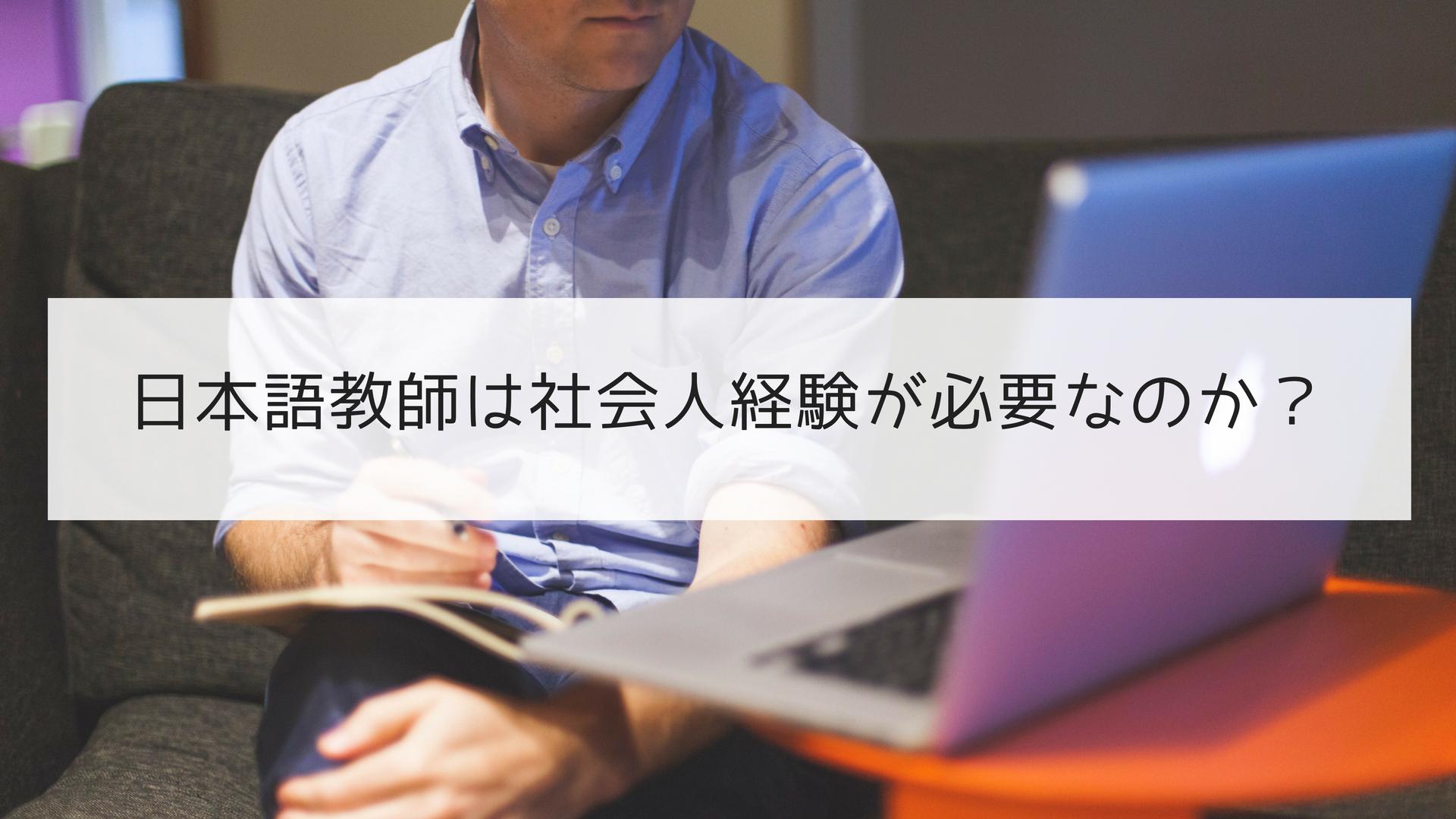日本語教師は社会人経験が必要なのか?
