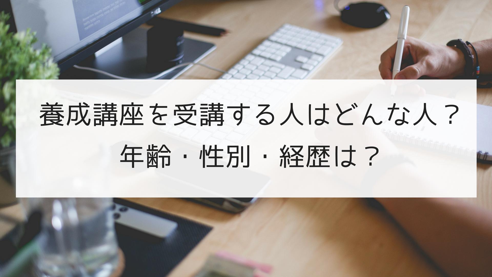 日本語教師養成講座を受講する人はどんな人?年齢・性別・経歴は?