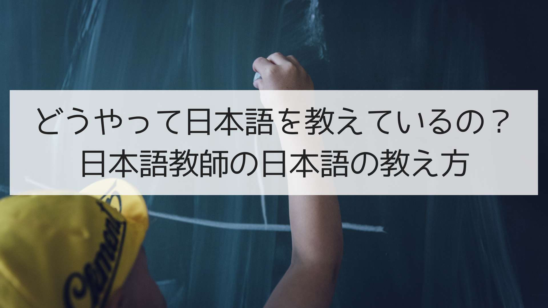 どうやって日本語を教えているの? 日本語教師の日本語の教え方