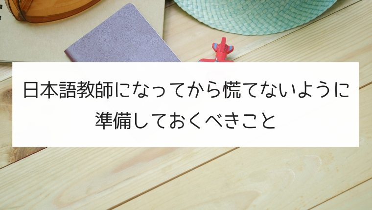 【養成講座受講中に終わらせよう】日本語教師になってから慌てないように準備しておくべきこと